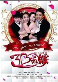 《三十而嫁 》線上觀看 - 大陸電視劇 - 5k電影網