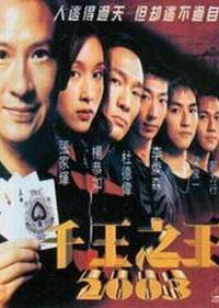 《賭俠之人定勝天》線上觀看 - 喜劇電影 - 5k電影網