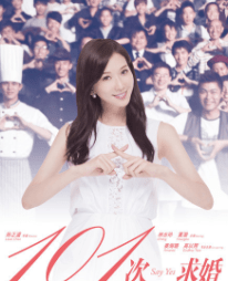 《101次求婚》線上觀看 - 愛情電影 - 5k電影網