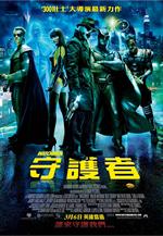 《守望者/守護者/保衛奇俠》線上觀看 - 科幻電影 - 5k電影網