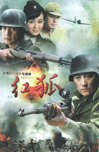 《紅狐》線上觀看 - 大陸電視劇 - 5k電影網