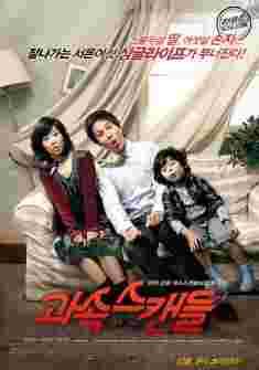 《非常主播/超速緋聞》線上觀看 - 喜劇電影 - 5k電影網