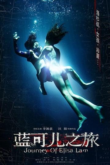 《藍可兒之旅》線上觀看 - 故事電影 - 5k電影網