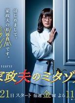 《家政夫三田園》線上觀看 - 日本電視劇 - 5k電影網