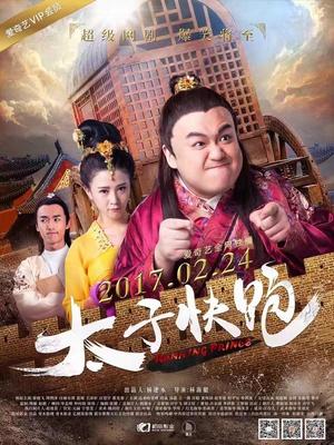 《太子快跑》線上觀看 - 大陸電視劇 - 5k電影網