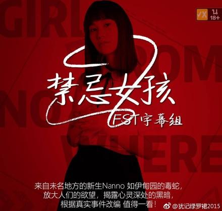 《禁忌女孩》線上觀看 - 泰國電視劇 - 5k電影網
