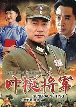《葉挺將軍》線上觀看 - 大陸電視劇 - 5k電影網
