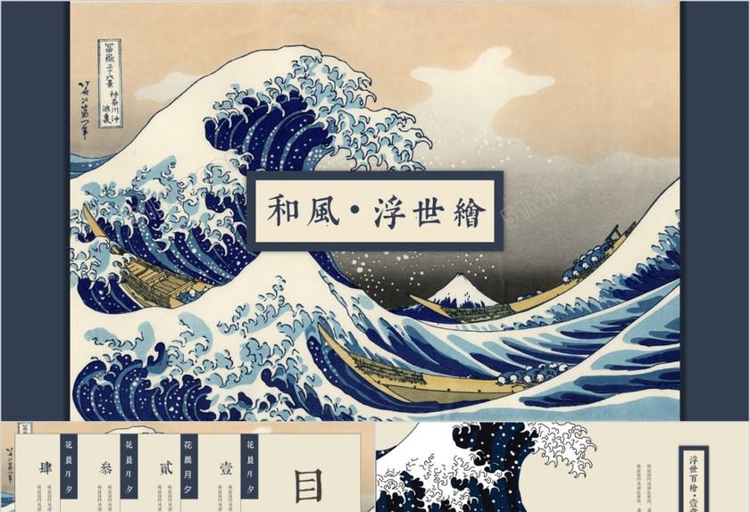 浮世繪文藝唯美和風文化介紹日本旅游工作匯報通用雜志風電子相冊-商務通用PPT-覓知網