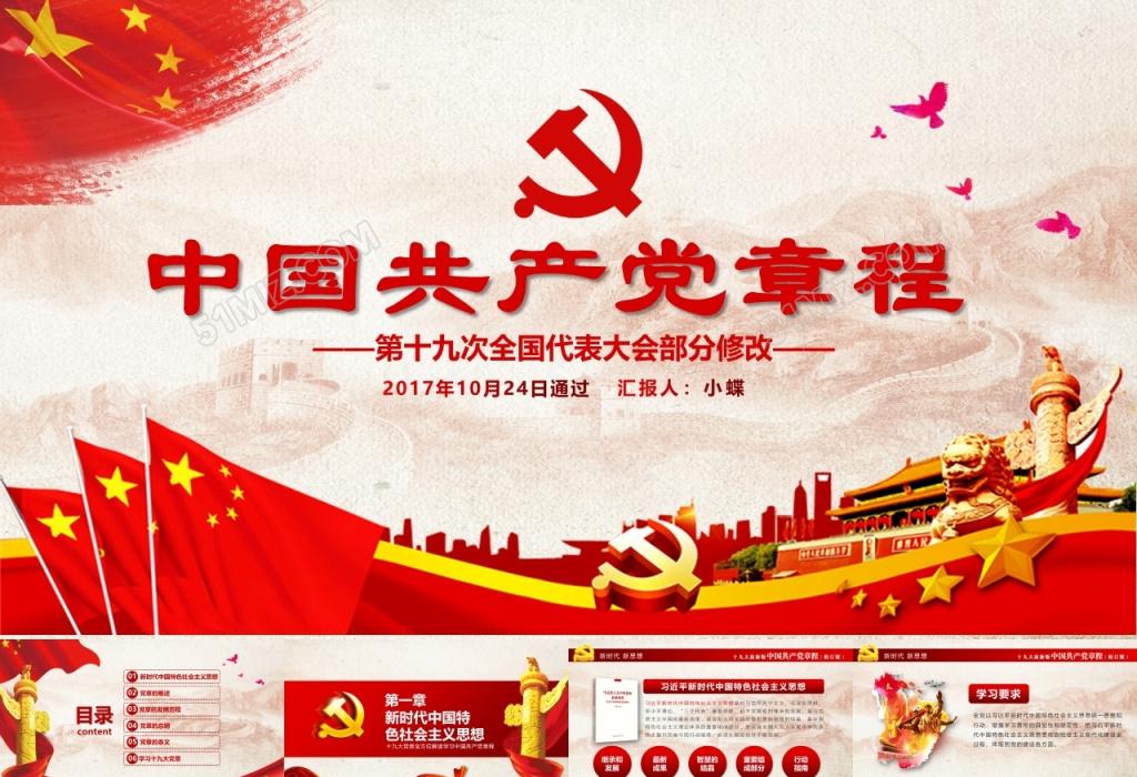 中國共產黨黨章背景圖片