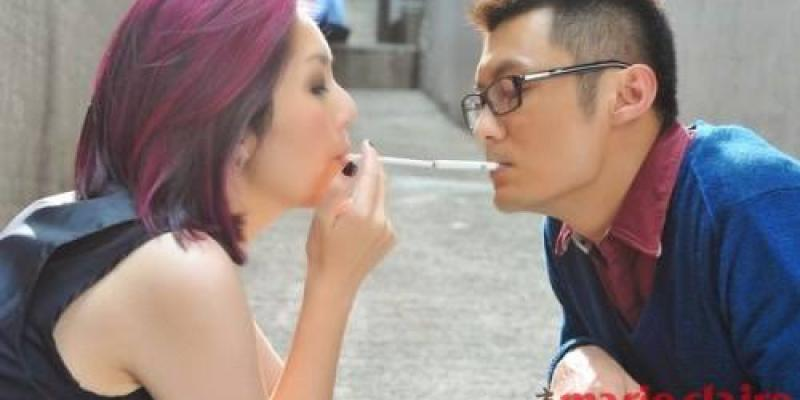 【志明與春嬌】吞煙吐霧的愛情