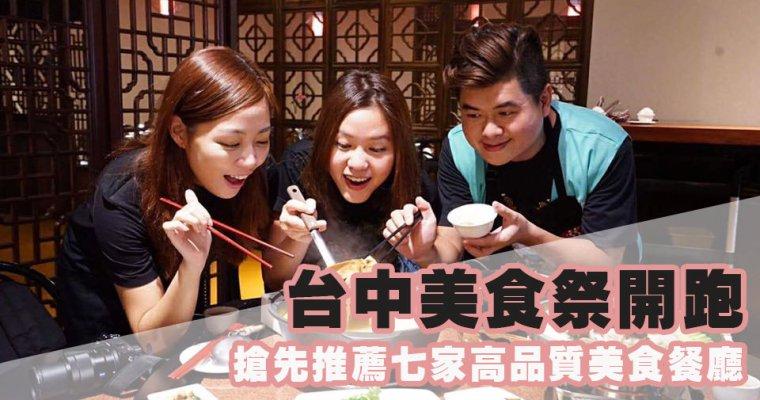 台中美食祭開跑!搶先推薦七家高品質美食餐廳
