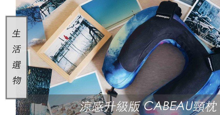 旅行選物 涼感升級版 Cabeau頸枕 ,旅行必備附綁帶可固定椅背上