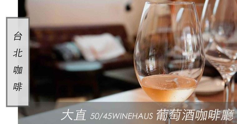 假日去哪裡|台北大直 50/45winehaus 葡萄酒的咖啡廳,澳洲品酒會體驗