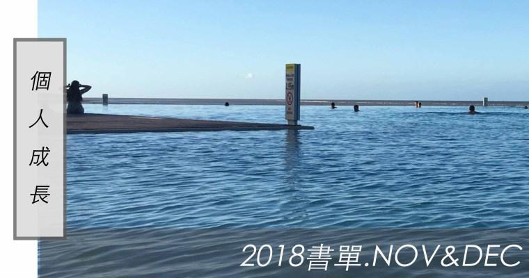 2018書單.Nov&Dec|創造力、富爸爸窮爸爸