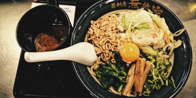 東京美食 人氣拉麵無敵家池袋店,入口即化的叉燒超好吃