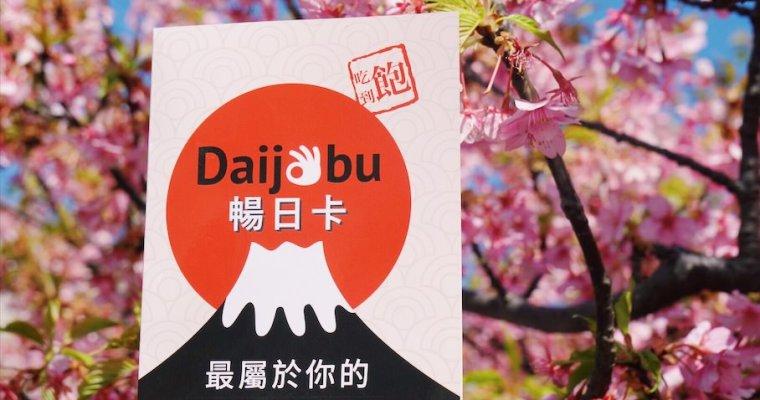 東京旅遊|高品質日本上網 – Daijobu暢日卡,免設定、網路吃到飽、可自選天數