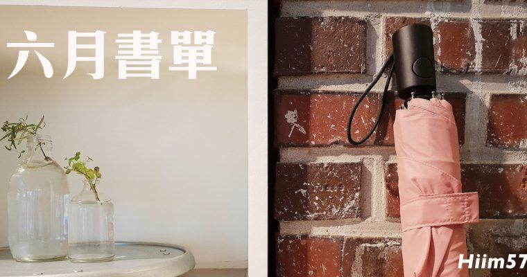 2018書單.Jun|六月書單、初心、內容電力公司、未來人的行動波希米亞式工作與生活