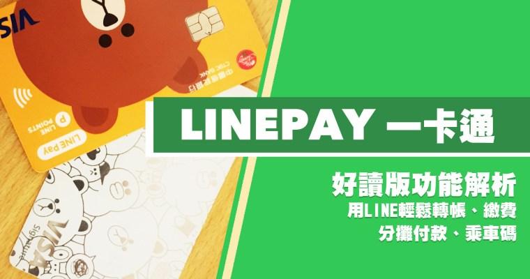 生活實用|LINEPAY一卡通 好讀版功能解析、用LINE輕鬆轉帳、繳費、分攤付款