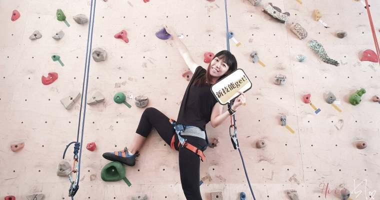 假日去哪裡|Double8岩究所,初學也可上手!充滿挑戰的 台北攀岩 體驗