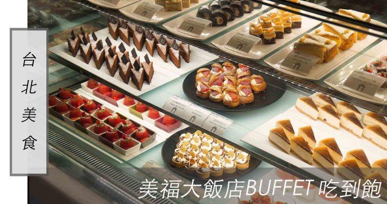 台北美食| 美福大飯店Buffet 吃到飽,主餐牛肋排/龍蝦/和牛三選一
