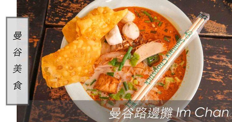 曼谷美食|有室內座位的曼谷路邊攤 Im Chan,食物便宜選擇超豐富