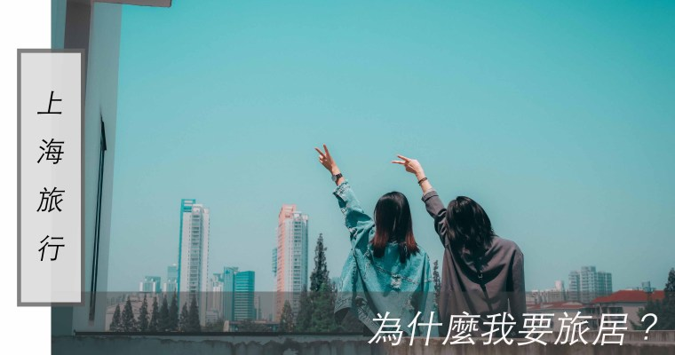 上海旅行|為什麼我要旅居?