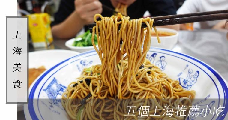 上海美食|比餐廳更好吃又便宜的 上海小吃 ,生煎包、排骨年糕、炒冷麵