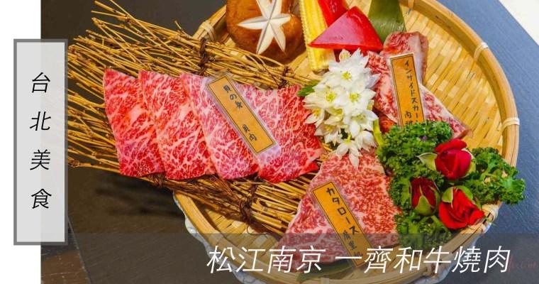 台北美食|松江南京 一齊和牛燒肉 ,商業午餐也能享有和牛全牛料理大餐