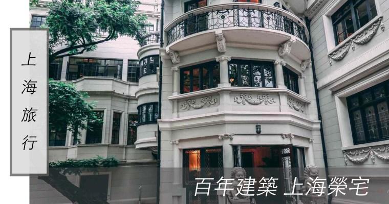 上海旅行|百年建築 上海榮宅 ,好拍照必打卡、充滿老上海氣息的古典花園洋房