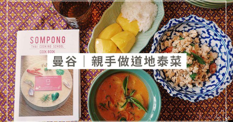 曼谷旅行  曼谷做泰菜 首選!深入當地市場探訪、好吃又好玩的道地體驗