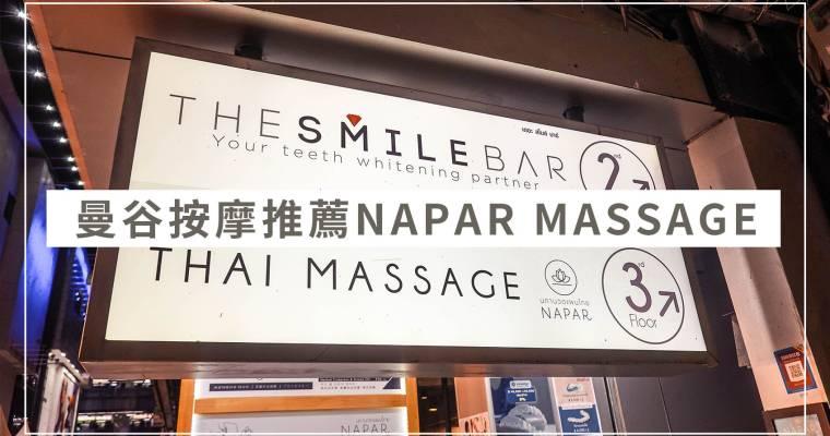 曼谷旅行|Siam站超推薦的 曼谷按摩 NAPAR Massage(附按摩價目)