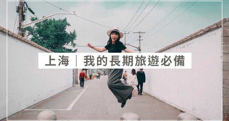 上海旅行 |30天旅居準備事項、攜帶書籍、化妝品、出發前一定要做的事