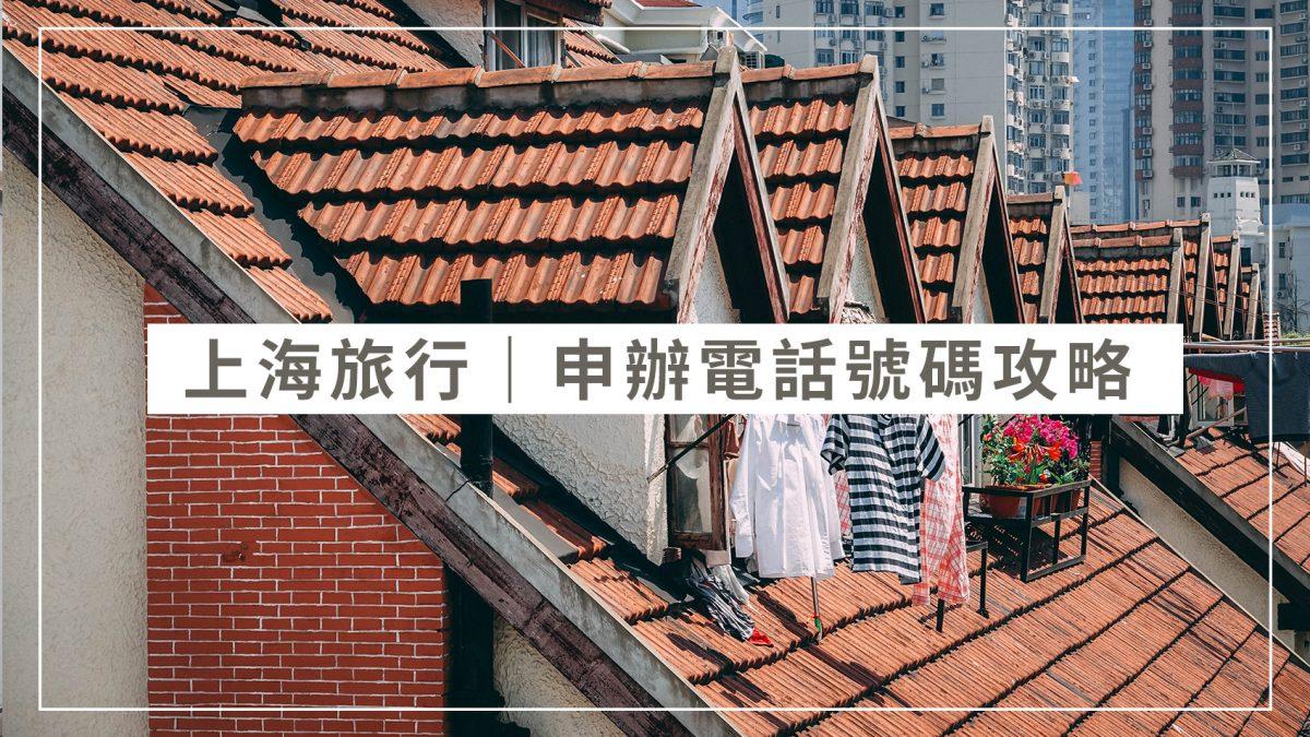 申辦中國電話號碼