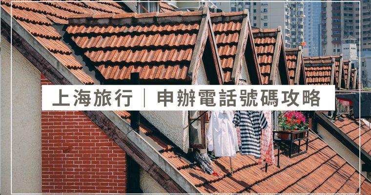 上海旅行| 申辦中國電話號碼 攻略,外賣、打車及索取優惠必備!