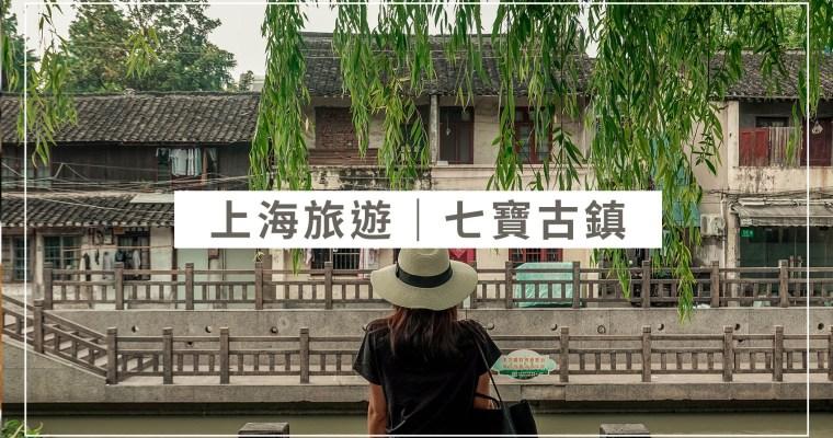 上海旅遊|上海離市區最近的 七寶古鎮 ,地鐵可抵達的江南水鄉