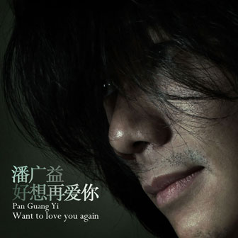 潘廣益 - 好想再愛你(單曲)MP3下載
