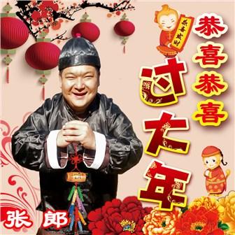 恭喜恭喜過大年 張郎 恭喜恭喜過大年歌曲.恭喜恭喜過大年mp3在線試聽 - 5nd音樂網