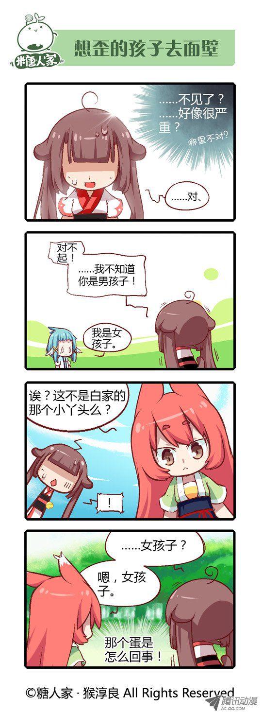 貓之茗023話第1頁-88comic漫畫