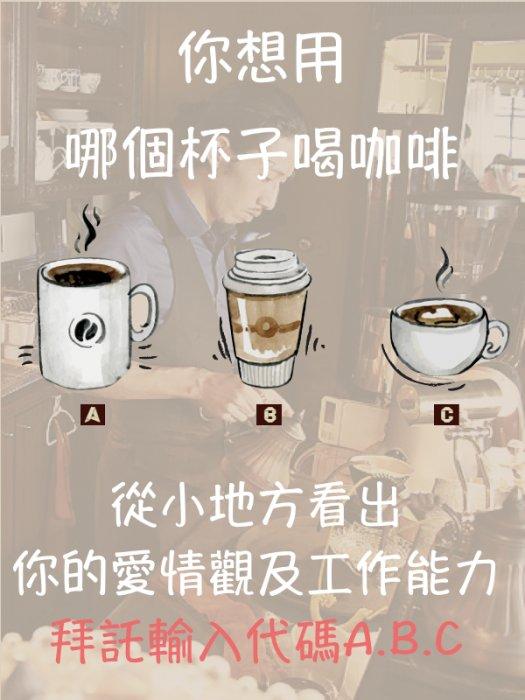 【笑爆心測】你想用哪個杯子喝咖啡 從小地方看出你的愛情觀及工作能力 - 88gag.com
