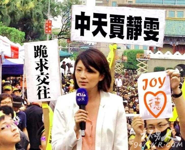 臺灣電視新聞女主持人(女主播)周怡德笑死視頻_逃之夭夭周怡德圖片|微博|資料_壞男人網