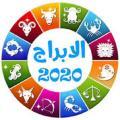 توقعات الأبراج 2020 1.0