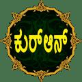 Quran in Kannada 1.2