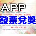 統一發票APP 3.0
