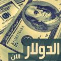 اسعار الدولار الان لحظة بلحظة 5.0