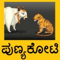 Punyakoti Story in Kannada 1.0.1