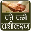Pati Patni Vashikaran Mantra Sikhe 7.0.0