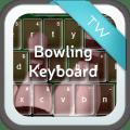 Bowling Keyboard 1.1