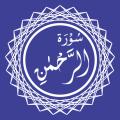 Surah Rahman 9.7.12