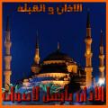 Salatuk Al-Moazin Prayer Times 2.0.0