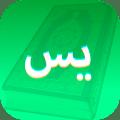 سورة يس الشيخ احمد العجمي قراء مع الكتابة 1.0.7